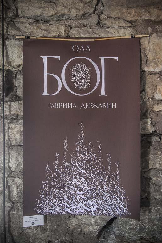 Näyttely tallinnan tornissa